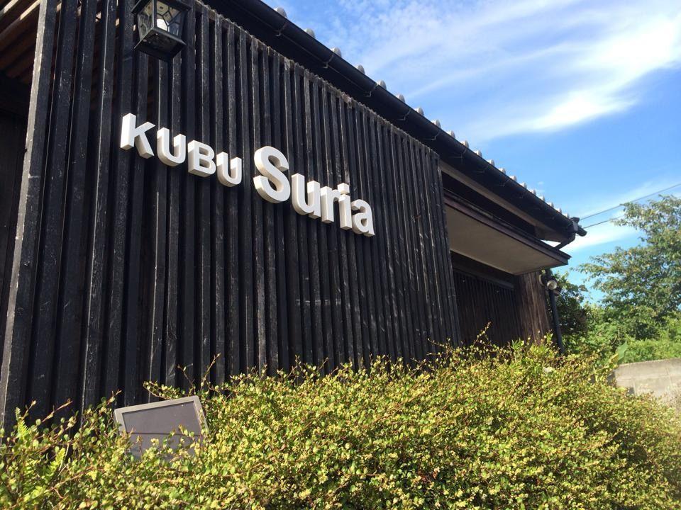 【葉山】一色海岸から徒歩10分。日本家屋の「本のある Cafe」。裸足でゆったりくつろいでいただける空間です(【葉山一色】 KUBU Suria) の写真0