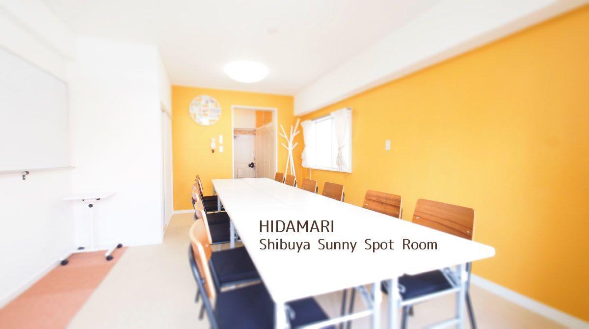 【HIDAMARI】渋谷 5分 Wi-Fi 電源 プロジェクター 無料の明るい貸し会議室 テラス付