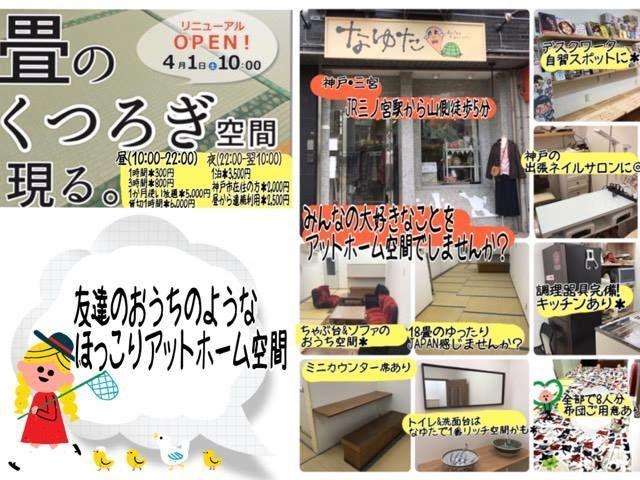 神戸・三宮!JR三ノ宮駅から徒歩5分の友達の家のようなアットホームな空間です!(神戸ネット&レンタルスペースなゆた) の写真0