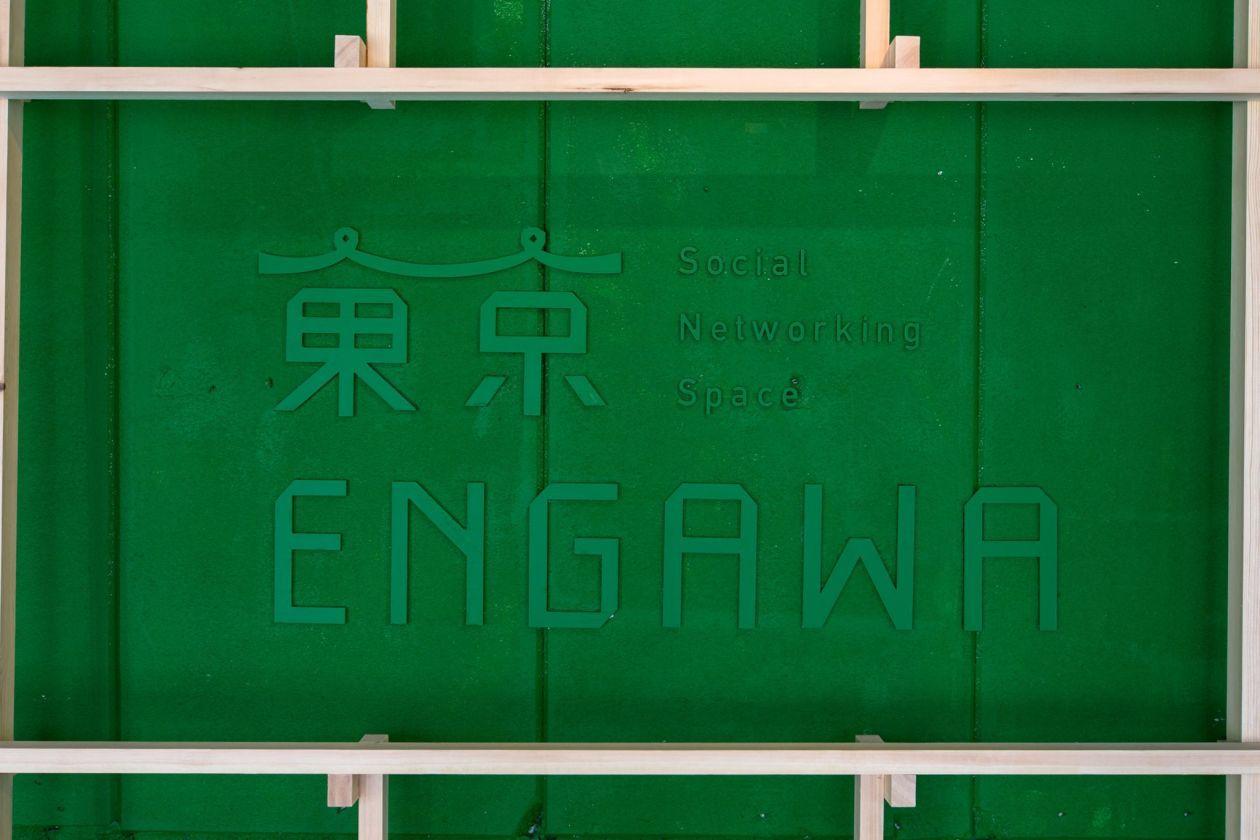 東京ENGAWA の写真