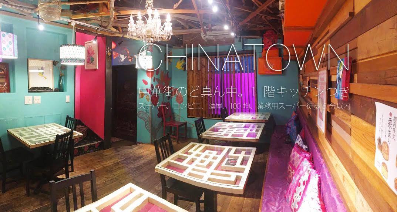 【横浜中華街】ファッションブランドプロデュースの隠れ家カフェ。キッチン利用も可。シェアキッチン。(【横浜中華街】キッチン付きアジアンCafe) の写真0