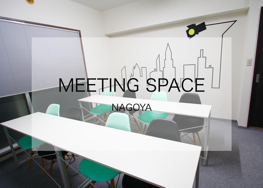 <モダン会議室 >⭐️NEW⭐️名駅徒歩2分!最大12名収容の落ち着いた雰囲気のデザインスペース