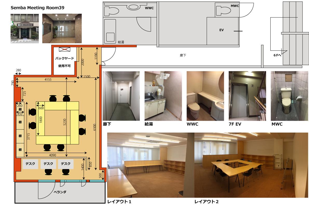 【大阪 本町】オシャレなミーティングスペース、展示会でも利用できます! の写真