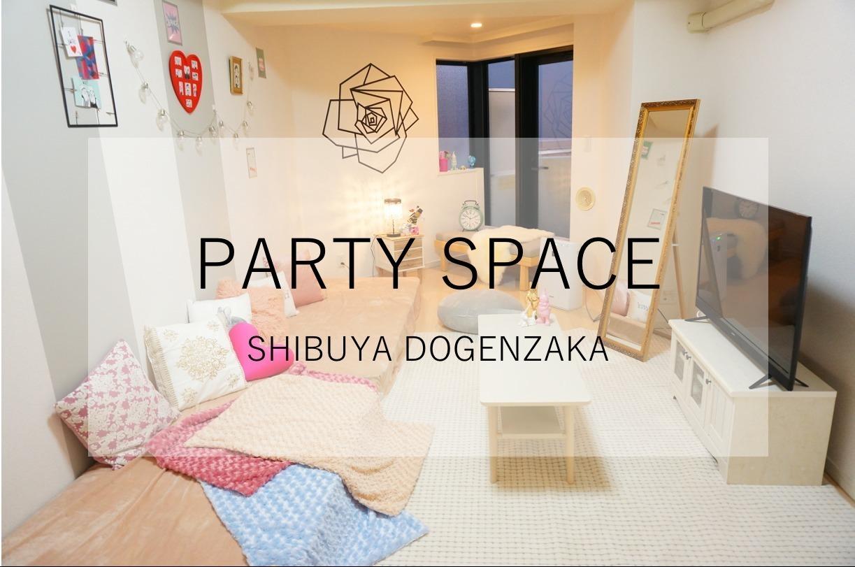 <ピーススペース>渋谷マークシティ徒歩1分♪デザイナーズマンションでまったりパーティー♡ のカバー写真