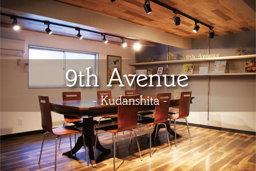 【九段下駅徒歩3分】「9th avenue」 1時間1,500円、花屋の中2階 18㎡(【九段下駅徒歩3分】「9th avenue」 1時間1,500円、花屋の中2階 18㎡) の写真0