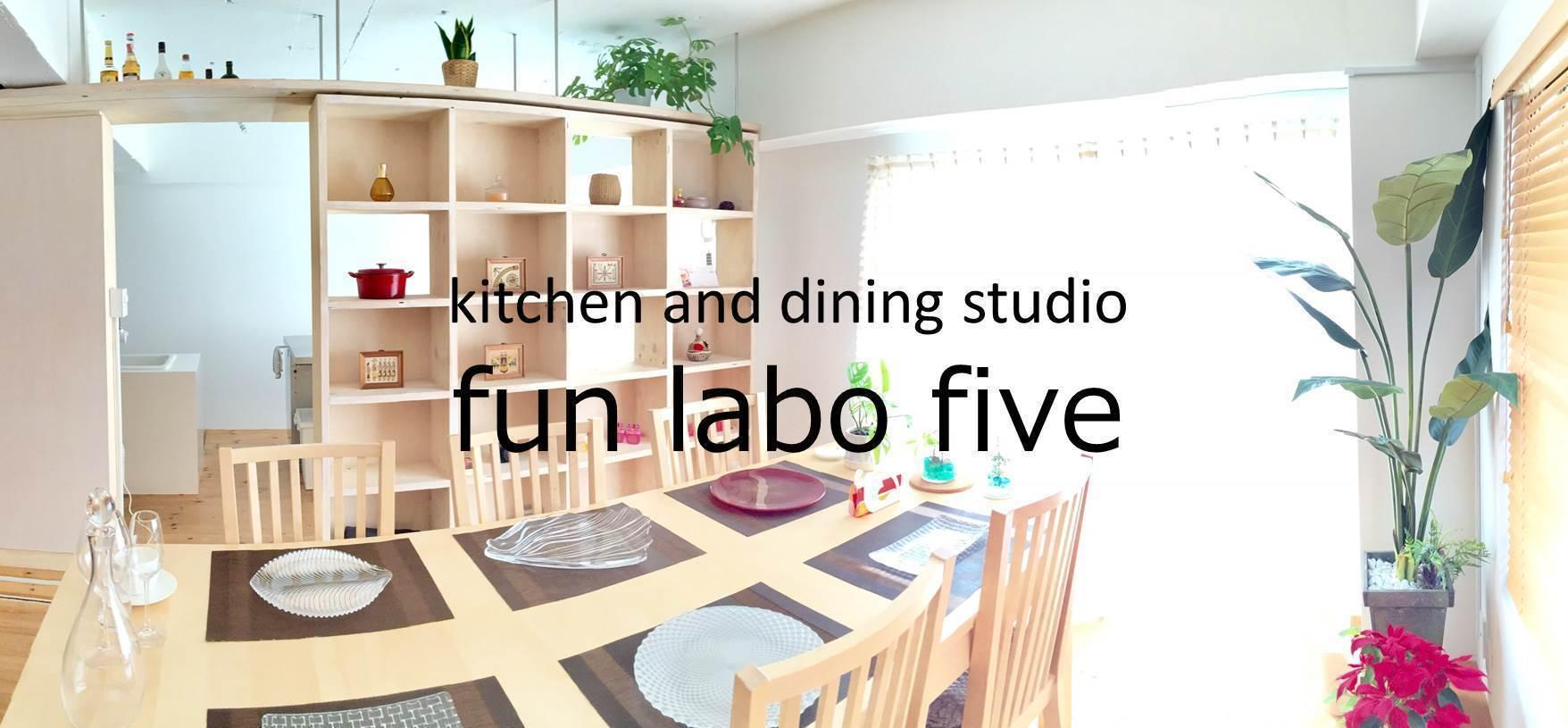【ゆったり50㎡】五反田・大崎駅から徒歩5分。無垢材基調の落ち着いた隠れ家キッチンスタジオです。(fun labo five) の写真0
