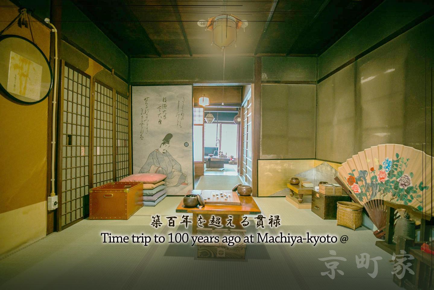 西院・築100年 京都の伝統を残す町屋を貸切 撮影・貸切パーティ・会議や研修に のカバー写真