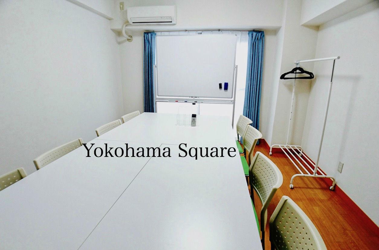【横浜きた西口4分】横浜スクエア 利用者150組達成 落ち着く空間を格安提供します。Wifi/ホワイトボード/プロジェクタ完備。(横浜スクエア) の写真0