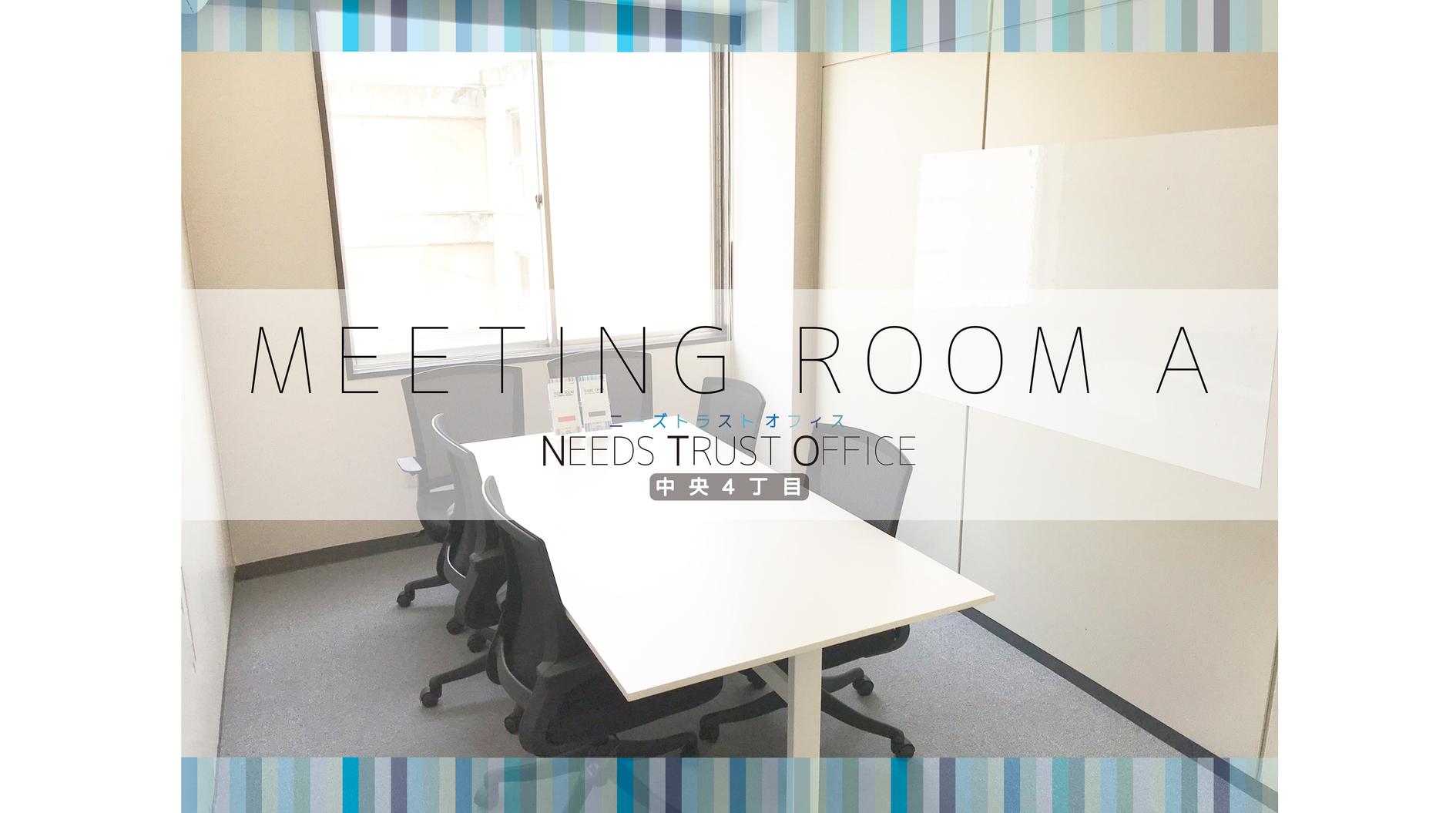 <NTO MEETING ROOM A>仙台駅西口より徒歩5分/シェアオフィス内の会議室(<NEEDS TRUST OFFICE >仙台駅西口より徒歩5分/シェアオフィス内の会議室) の写真0