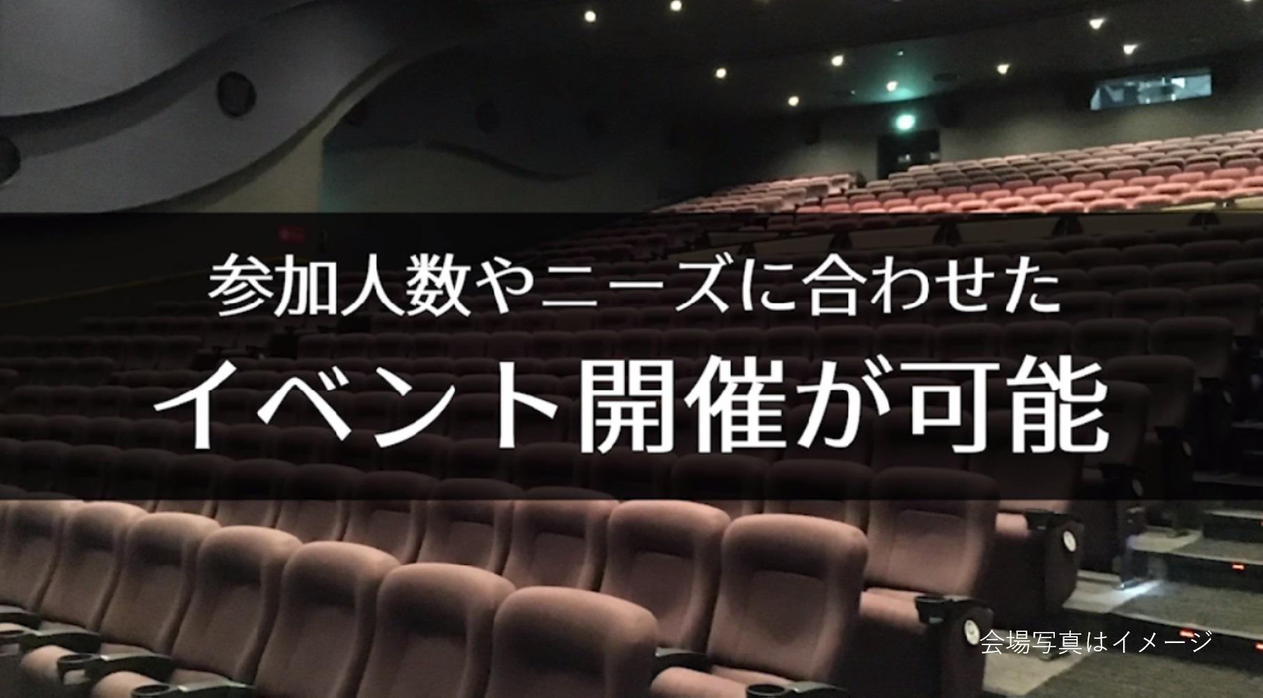 【幕張 350席】映画館で、会社説明会、株主総会、講演会の企画はいかがですか?(シネプレックス幕張) の写真0