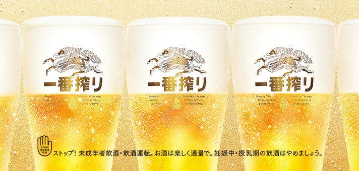 特製グラスでさらにおいしく!抽選で当たった方にキリン一番搾りプレゼントキャンペーン