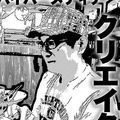Kohei Kamata
